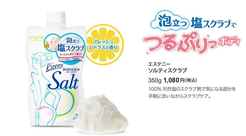 Muối tẩy tế bào chết Nhật Bản SANA Esteny Salt