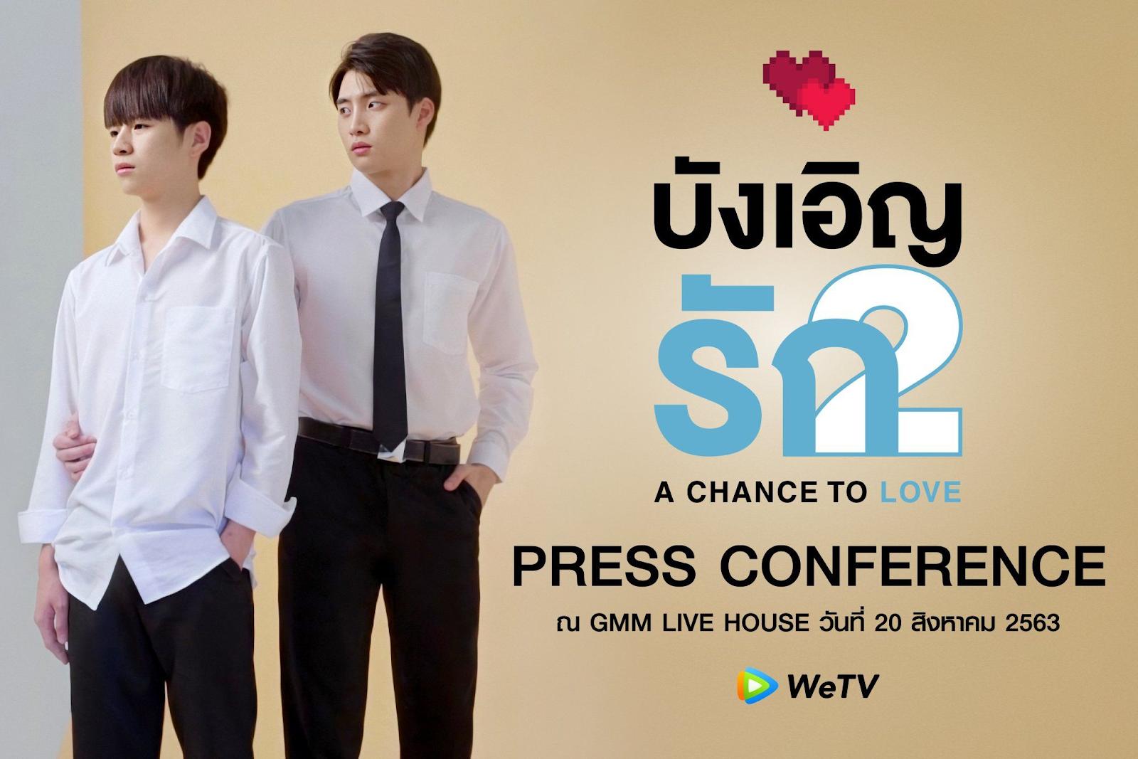 Tình cờ yêu là bộ phim đam mỹ Thái Lan nổi tiếng